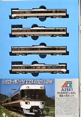 383系特急しなの増結4両セット