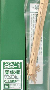 集電板TR180用4両分セット