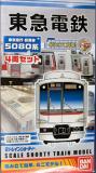 東京急行目黒線5080系