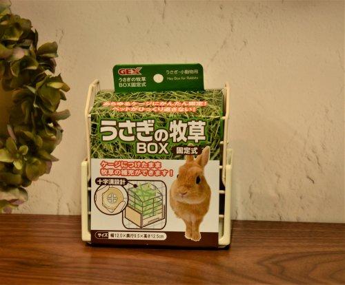 うさぎの牧草BOX 固定式   ホワイト