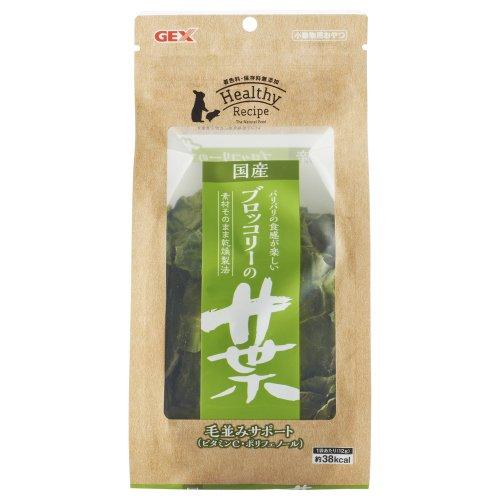 GEX ヘルシーレシピ 国産ブロッコリーの葉