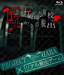 PROJECT DABA×リアル脱出ゲーム 「呪われた廃校からの脱出」Blu-ray