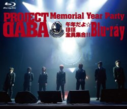 DABA〜Memorial Year Party〜午年だよ☆ほぼ全員集合!! Blu-ray