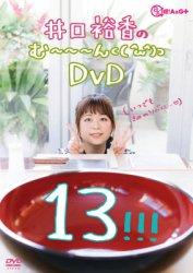 井口裕香のむ〜〜〜ん ⊂( ^ω^)⊃ DVD じゅうさん