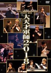 EVENT DVD 大天才軍師2018【通常盤】