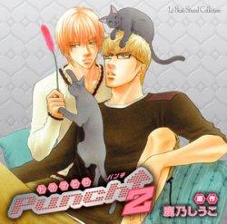 ルボー・サウンドコレクション ドラマCD Punch↑2