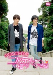 DVD 2D LOVE式 二次元道を極める in 茨城