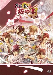 薄桜鬼 桜の宴 2018 DVD