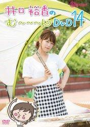 井口裕香のむ〜〜〜ん ⊂( ^ω^)⊃ DVD じゅうよん