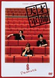 EVENT DVD 天才軍師 Peanuts【通常盤】