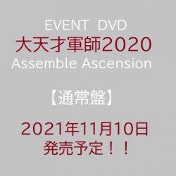 EVENT DVD 大天才軍師2020 Assemble Ascension【通常盤】