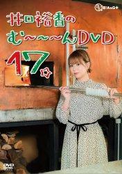 井口裕香のむ〜〜〜ん ⊂( ^ω^)⊃ DVD じゅうなな