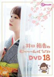 井口裕香のむ〜〜〜ん ⊂( ^ω^)⊃ DVD じゅうはち