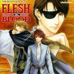 ドラマCD FLESH&BLOOD 第3巻