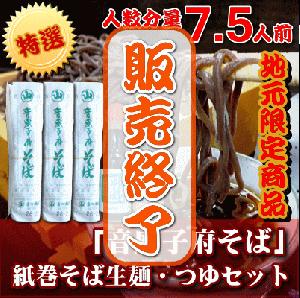 そば生麺(紙巻)ギフトセットE