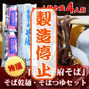 音威子府そば・乾麺セット