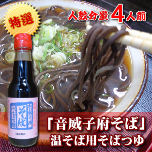 音威子府そばつゆ(赤)