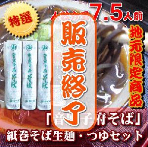 そば生麺(紙巻)ギフトセットA