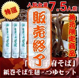 そば生麺(紙巻)ギフトセットB