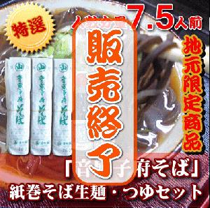 そば生麺(紙巻)ギフトセットC