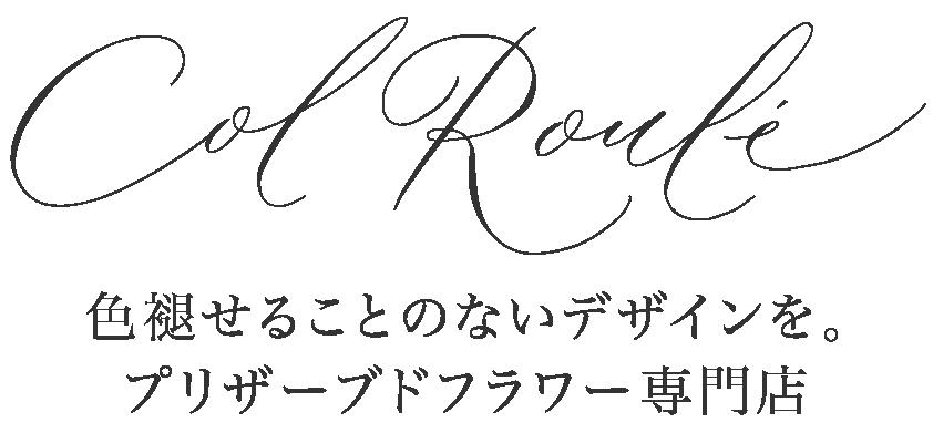 フレンチスタイルのプリザーブドフラワー専門店 おしゃれなフラワーギフトの通販   コルロール - Col Roule -