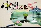 中国文化を知る絵本