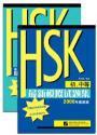 HSK(初・中等)最新模擬試題集  MP3付き