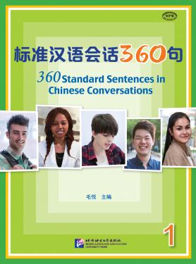 標準漢語会話360句 1