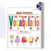 我的第一本中文词汇书( ピンイン付き+CD -R )