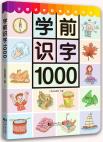 小达人点读笔(おしゃべりタッチペン)学前识字1000