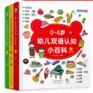 小达人点读笔0-4岁幼儿双语认知小百科(中国語、英語全3冊)点读书