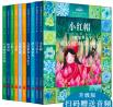 (イタリア)童话绘本 世界经典童话(第1辑全10册)