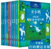 (イタリア)童话绘本 世界经典童话(第2辑全10册)