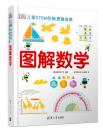 (イギリス)DK儿童STEM创新思维培养 图解数学