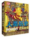 (イギリス)DK儿童人类历史百科全书