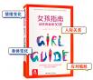 (イギリス)女孩指南 动感青春期50课