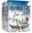 小米多诗词王国漫游记(全五册)