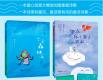 林世仁创意童诗绘本系列(全2册)