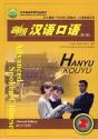 高級漢語口語�(第二版)  1MP3付き