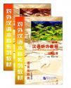 漢語聴力教程(修訂本)第二册・一年級教材(学習参考書付) 1MP3付き