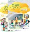 漢語楽園(日本語版)学生用書+ワークブック  2CD付き