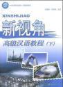 新視角ー高級漢語教程(下) 1MP3付き