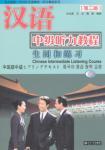 漢語中級聴力教程(下) 課文1冊+単語と練習1冊 CD6枚付き