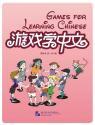 遊戯学中文