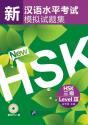 新漢語水平考試模擬試題集  HSK三級 1MP3付き