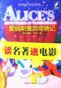 愛麗糸漫遊仙境記  DVD1枚付き