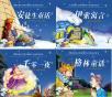 外国四大経典童話集 4冊セット VCD4枚付き