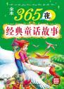 全本365夜経典童話故事(春) VCD1枚付き