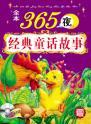 全本365夜経典童話故事(夏) VCD1枚付き