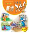 天天読cong書—唐詩365  VCD1枚付き